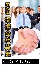 B2B提携会社募集