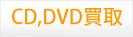 CD,DVD買取